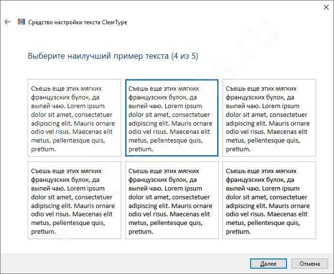 Исправляем размытый шрифт в Windows 10