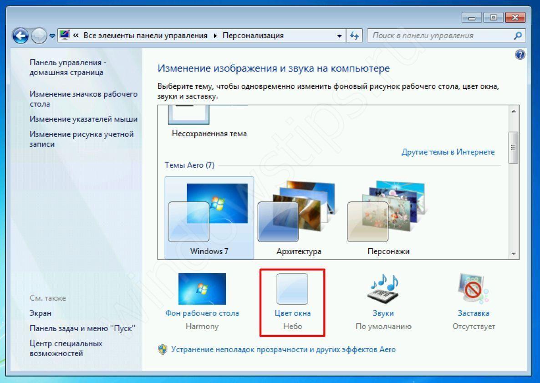 Как изменить цвет значков на рабочем столе windows 7