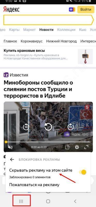 блокировка рекламы в браузере яндекс на андроид